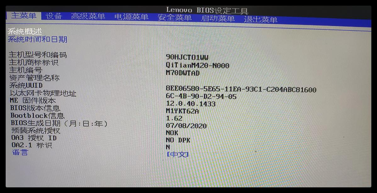BIOS信息