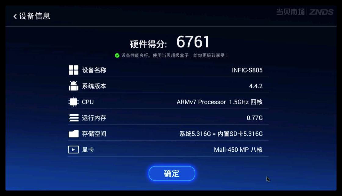 安卓4.4.2