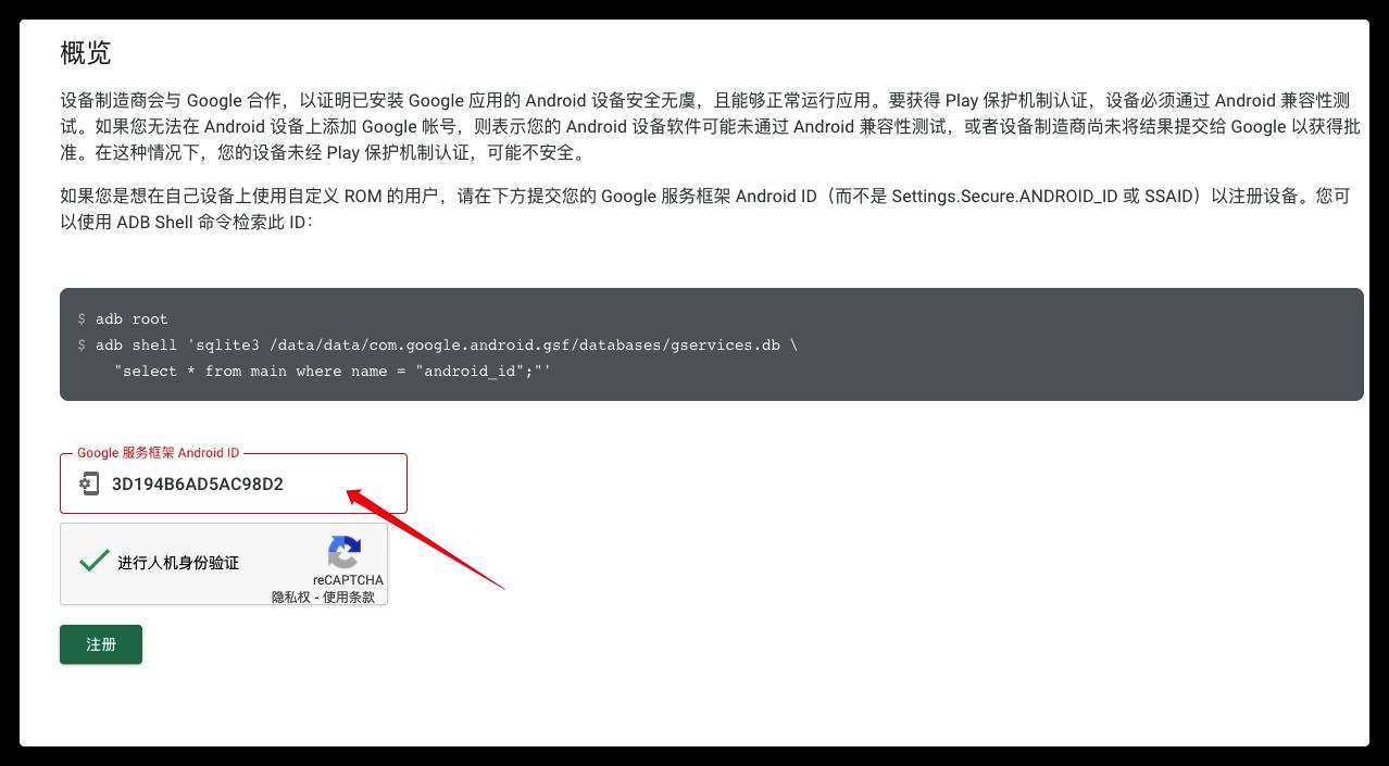 注册完Android ID之后,重启一下机器,Google Play商店就可以使用了。